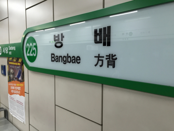 ▲서울 지하철 2호선 방배역. (연합뉴스)