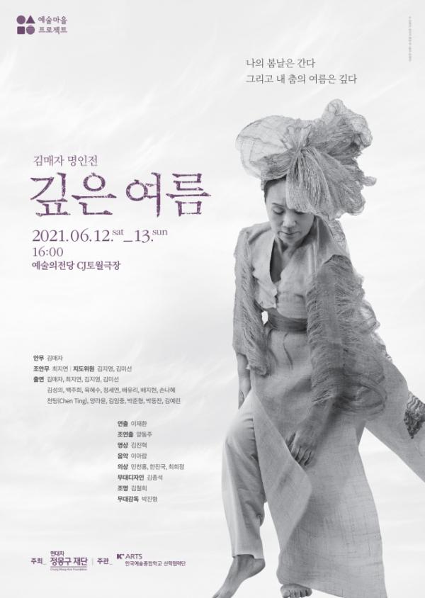 ▲김매자 명인전 '깊은 여름' 포스터. (사진=한국예술종합학교)
