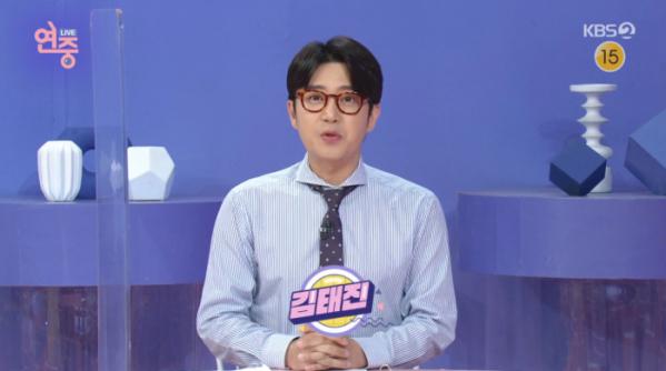 ▲김태진 논란에 KBS 공식입장 (사진=KBS 방송화면 캡처)
