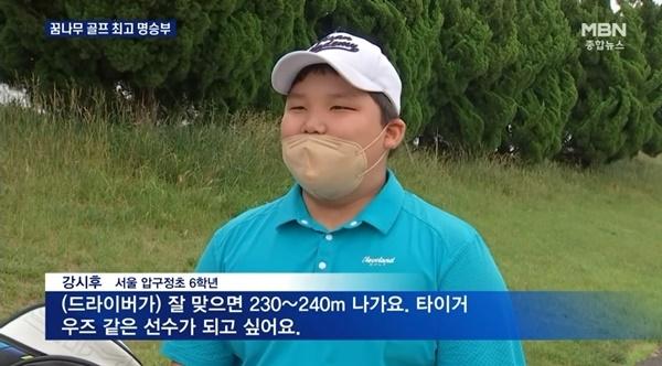 ▲강시후 군(사진=MBN 종합뉴스)