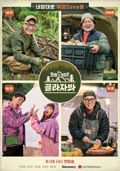 ▲'호동's 캠핑존 골라자봐' 공식 포스터.  (사진제공=LG헬로비전)