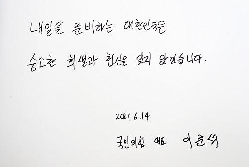 ▲국민의힘 이준석 대표가 14일 대전 유성구 국립대전현충원을 찾아 참배한 뒤 남긴 방명록.  (연합뉴스)