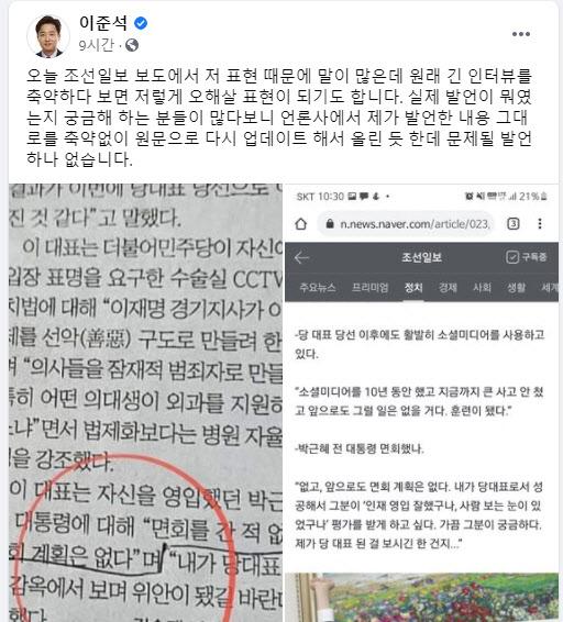 ▲이준석 국민의힘 대표 페이스북 캡처.