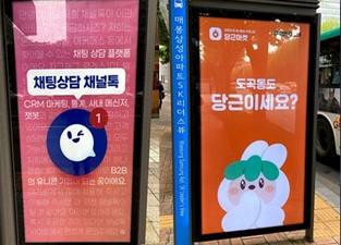 ▲채널코퍼레이션의 채널톡 옥외 광고 모습 (사진제공=각 사)