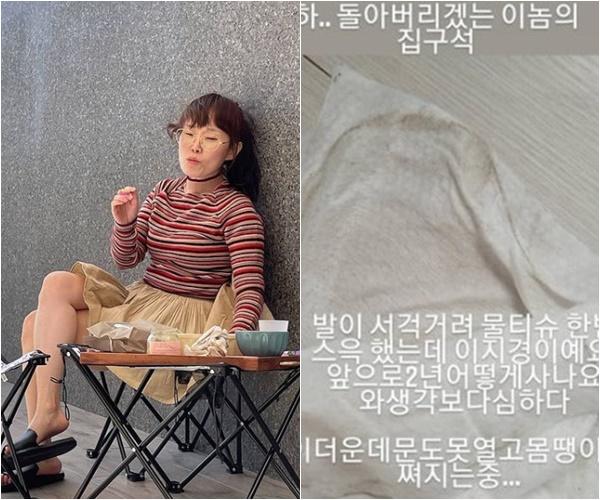 ▲박슬기 (출처-박슬기SNS)