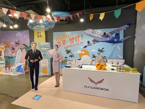 ▲플라이강원이 4일부터 13일까지 현대백화점 신촌점에서 양양~김포 노선을 홍보한다고 밝혔다. (사진제공=플라이강원)