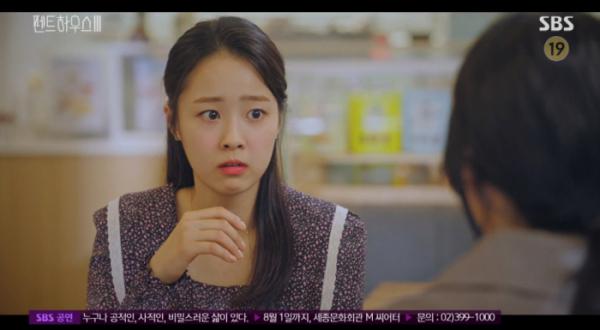 ▲하은별(최예빈)(사진=SBS 방송화면 캡처)