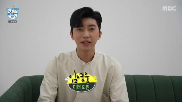 ▲임영웅 '나혼자산다' 400회 축하(사진=MBC 방송화면 캡처)
