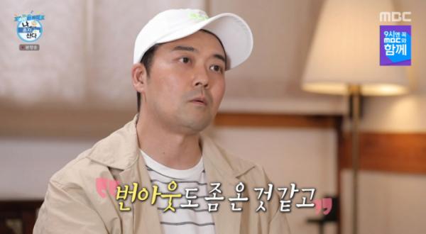 ▲번아웃 고백 전현무(사진=MBC 방송화면 캡처)