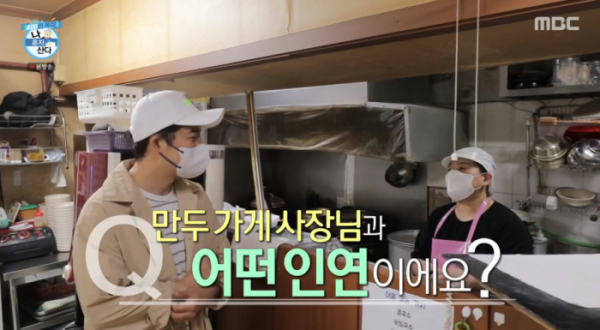 ▲전현무 북촌 손만두(사진=MBC 방송화면 캡처)
