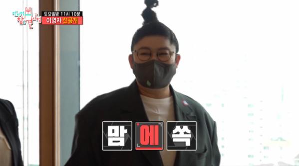 ▲'전참시' 이영자(사진제공=MBC)