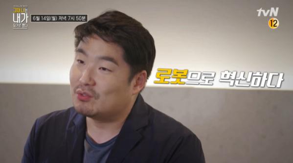 ▲'그때 나는 내가 되기로 했다' 황성재 라운지랩 대표(사진제공=tvN)