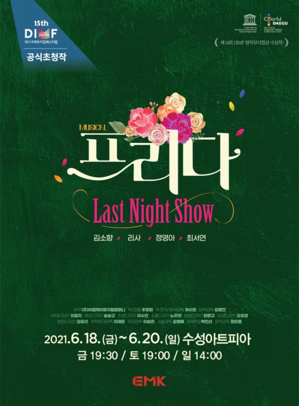 ▲뮤지컬 '프리다_Last Night Show' 포스터. (사진=DIMF)