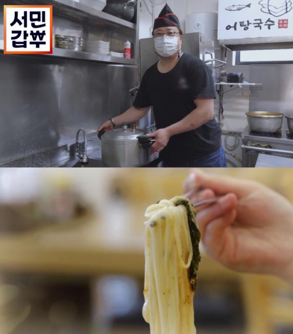 ▲'서민갑부' 어탕국수(사진제공=채널A)