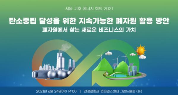 ▲24일 열리는 서울 기후 에너지 회의 2021.