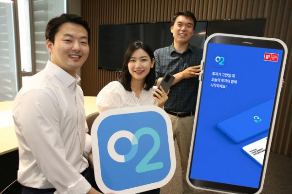 ▲삼성증권은 16일 편의성을 대폭 보강한 간편투자 앱 'O2(오투 : 오늘의 투자)'를 정식 오픈했다. (자료 = 삼성증권)