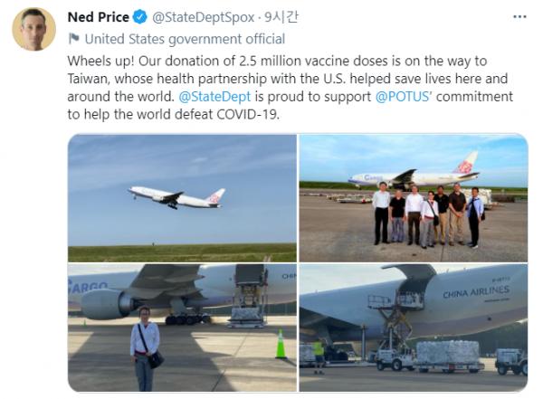 """▲네드 프라이스 미 국무부 대변인은 19일(현지시간) 트위터에 """"250만 도스의 백신 지원분이 대만으로 가는 중""""이라고 밝혔다. (사진출처=네드 프라이스 트위터 캡처)"""