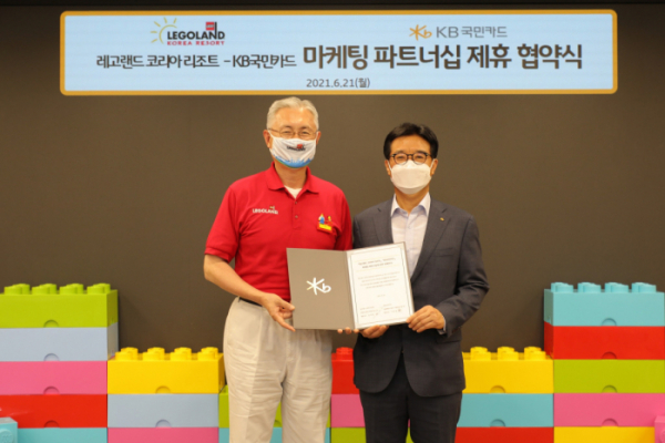 ▲레고랜드 코리아 리조트(LEGOLAND® Korea Resort)가 KB국민카드와 마케팅 파트너십을 위한 업무 협약을 체결했다. (사진제공=레고랜드 코리아 리조트)