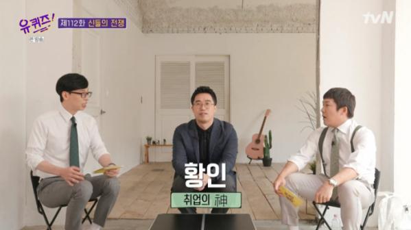 ▲'취업의 신' 황인(사진=tvN 방송화면 캡처)