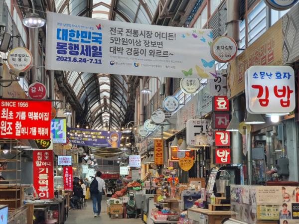 ▲'2021 대한민국 동행세일' 첫 날인 24일 오전 서울시 종로구에 있는 통인시장에 행사를 알리는 플래카드가 걸려 있다.  (이다원 기자 leedw@)