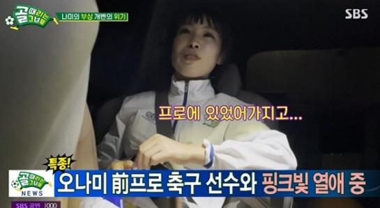 ▲오나미 열애 (출처=SBS '골 때리는 그녀들' 캡처)