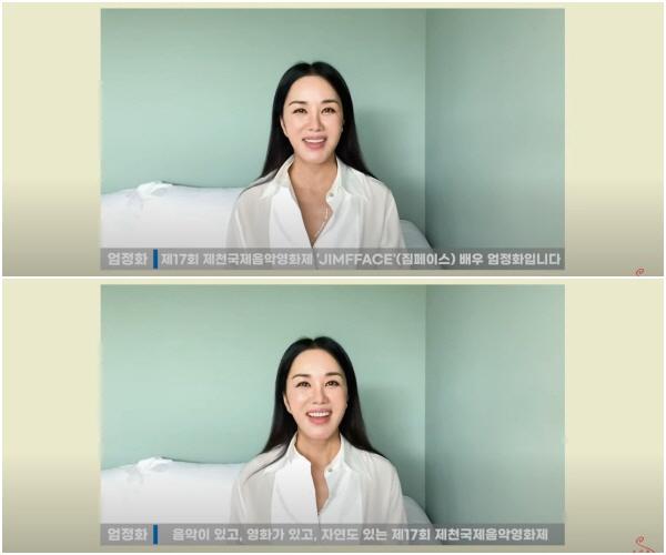 ▲올해의 '짐페이스'로 선정된 배우 엄정화. (사진=제천국제음악영화제 사무국)