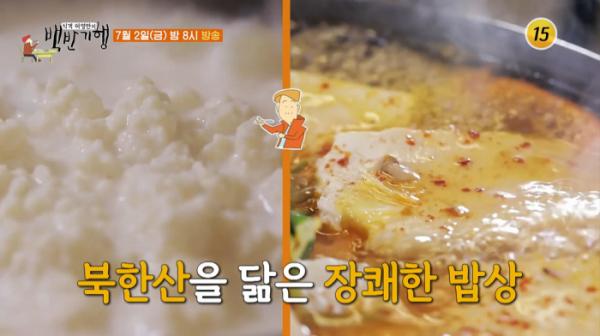 ▲이민영 식객 허영만의 백반기행 북한산(사진제공 = TV CHOSUN)
