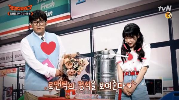 ▲김해준 박수야(사진=tvN 방송화면 캡처)