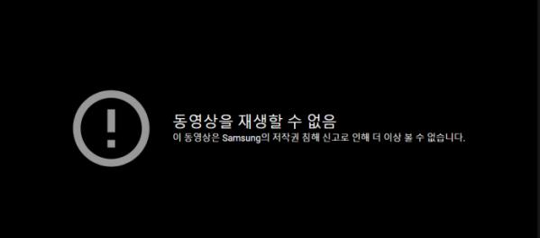 ▲맥스잠보가 링크한 갤럭시 신제품 유출 영상. 현재 삼성의 저작권 침해로 더이상 볼 수 없다는 메시지가 나온다.  (유튜브 캡쳐)