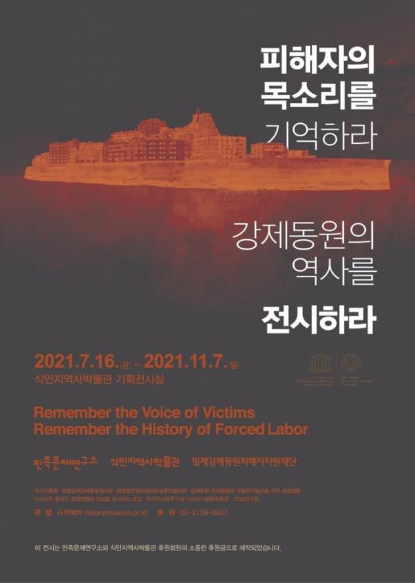 ▲'피해자의 목소리를 기억하라, 강제동원의 역사를 전시하라' 전시회 포스터.