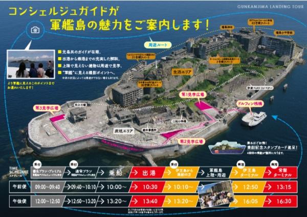 ▲일본 군함도 관광 일정표. 출처 군함도 관광 홈페이지