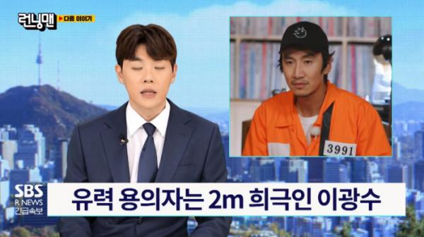 ▲이광수 '런닝맨' 예고(사진=SBS 방송화면 캡처)
