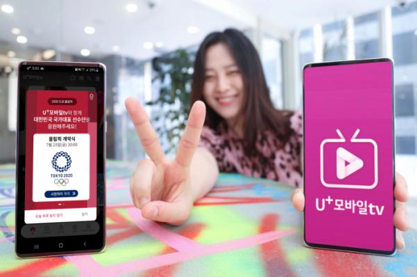 ▲LG유플러스는 U+모바일tv에서 오는 23일 개최되는 '2020 도쿄 하계 올림픽'의 생중계 및 하이라이트 콘텐츠를 서비스한다고 20일 밝혔다. 앱 마켓에서 U+모바일tv를 내려 받으면 통신사 관계없이 누구나 이용 가능하다. (사진제공=LG유플러스)