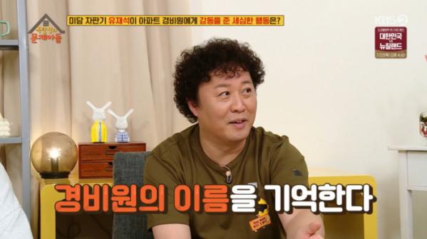 ▲'옥문아'(사진제공=KBS2)