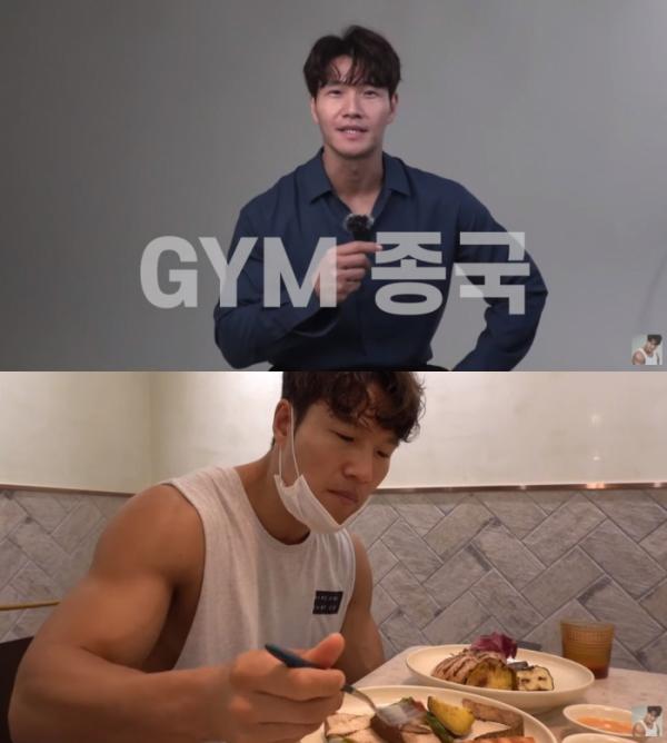 (출처=김종국 개인 유튜브 채널 'GYM종국' 영상 캡처)