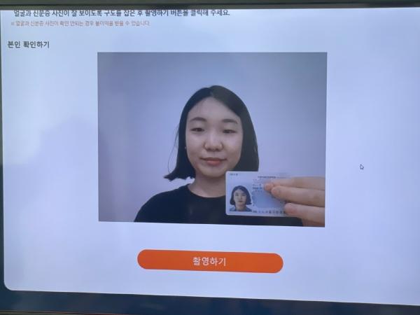 ▲기자가 온라인 시험에 응시하기 전, 신분증과 웹캠을 통해 본인인증을 진행하고 있다.