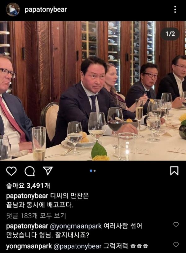 (출처=최태원 SNS 캡쳐)