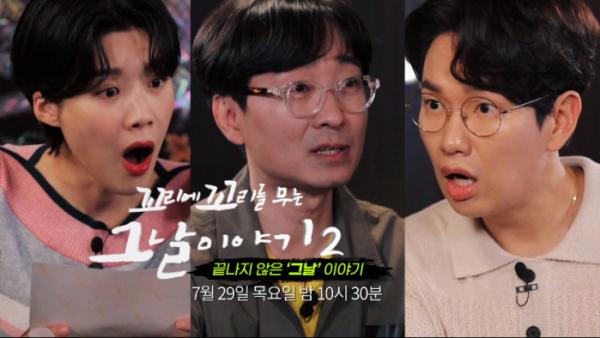 ▲'꼬꼬무 시즌2' 스페셜 (사진=SBS 방송화면 캡처)