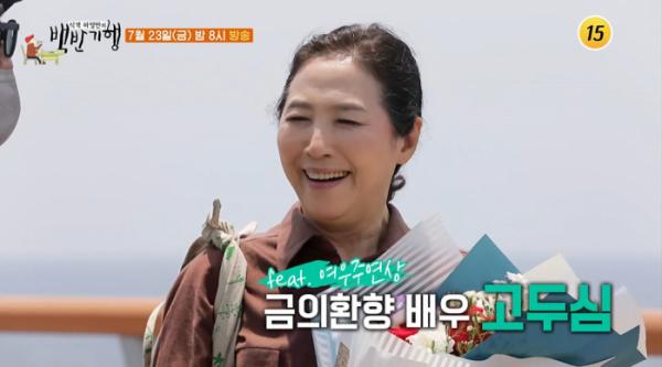 ▲고두심 식객 허영만의 백반기행 제주도 서귀포(사진제공 = TV CHOSUN)