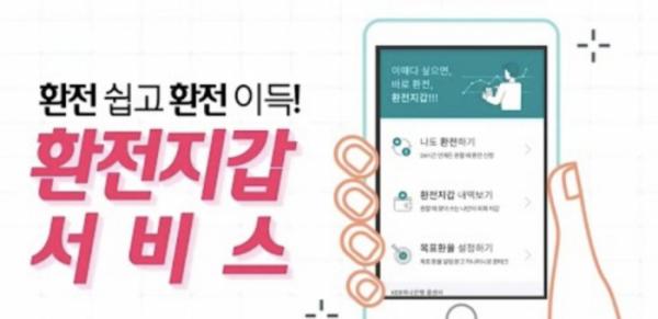 ▲'하나은행 환전지갑 라이브' 캐시워크 돈버는퀴즈 정답 공개