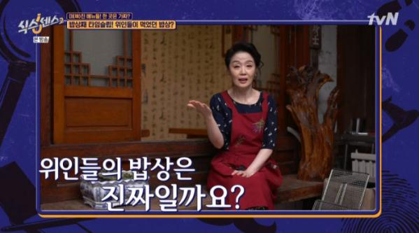 ▲'식스센스2' 이순신 밥상 판매 계동 디미방(사진=tvN 방송화면 캡처)