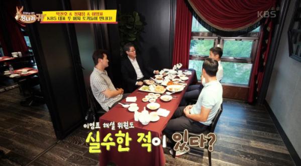 ▲'당나귀 귀'(사진제공=KBS2)