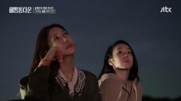 ▲'해방타운' 윤혜진, 김리회(사진제공=JTBC)