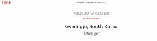 ▲미국 타임지가 최근 2021년 세계 100대 명소 중 한 곳으로 한국 경주를 선정했다. 타임 웹사이트 캡처