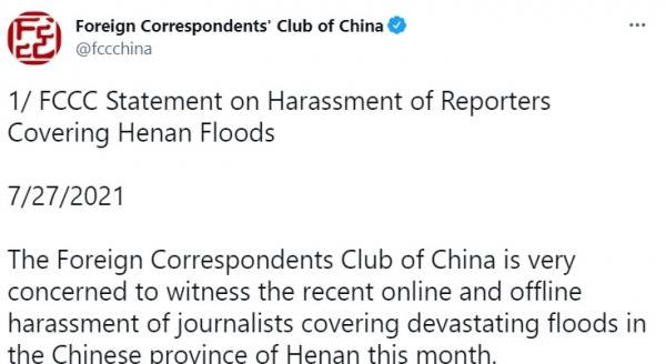 ▲중국 외신기자클럽(FCCC)이 28일 홍수 취재 과정에서 벌어진 사건에 대한 성명을 발표했다. 출처 FCCC 트위터