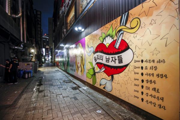 ▲28일 오후 서울 종로의 한 골목에 윤석열 전 검찰총장의 아내 김건희 씨를 비방하는 내용의 벽화가 그려져 있다. (뉴시스)