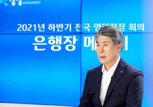 ▲윤종원 IBK기업은행장이 21일 서울 을지로 IBK기업은행 본점에서 전국 영업점장 회의를 비대면으로 진행하고 있다