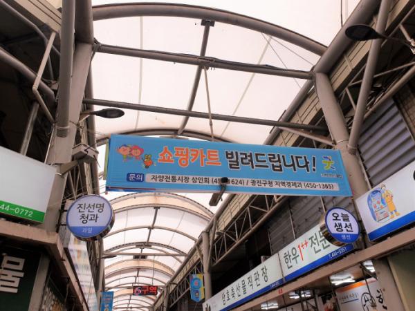 ▲서울 광진구 자양시장에 '쇼핑카트 빌려드립니다' 현수막이 걸려있다. (심민규 기자 wildboar@)