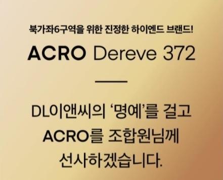 ▲DL이앤씨가 서울 서대문구 북가좌6구역 수주전에 '아크로 드레브 372'를 제안했다. (자료제공=DL이앤씨)