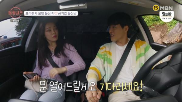 ▲이아영·추성연(사진=MBN 방송화면 캡처)
